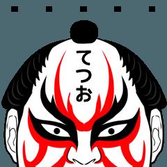 てつおの歌舞伎風のマッチョなまえスタンプ