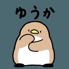 ゆうかペンギン