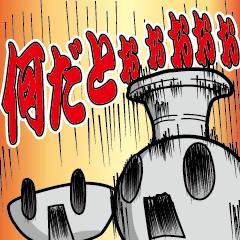 [LINEスタンプ] 湖西の須恵器さん3 (1)