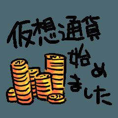 仮想通貨始めました