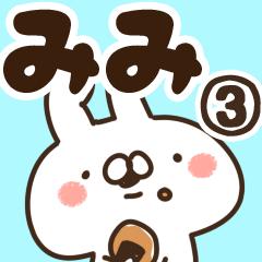 【みみ】専用3