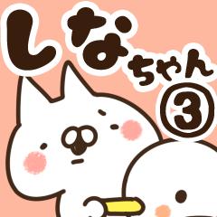 【しなちゃん】専用3
