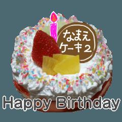 名前つき誕生日ケーキ◎実写◎お祝い2