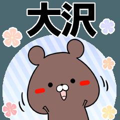 大沢の元気な敬語入り名前スタンプ(40個入)