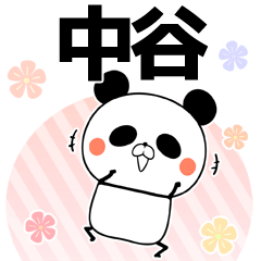 中谷の元気な敬語入り名前スタンプ(40個入)