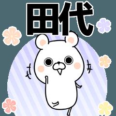 田代の元気な敬語入り名前スタンプ(40個入)