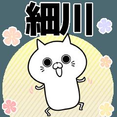細川の元気な敬語入り名前スタンプ(40個入)