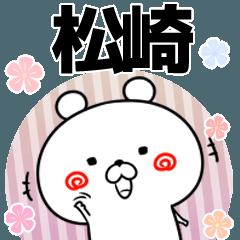 松崎の元気な敬語入り名前スタンプ(40個入)