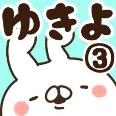 【ゆきよ】専用3