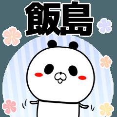 飯島の元気な敬語入り名前スタンプ(40個入)