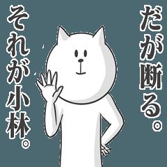 【小林】専用特別スタンプ