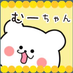 むーちゃん限定・名前スタンプ★★日常