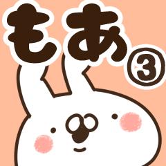 【もあ】専用3