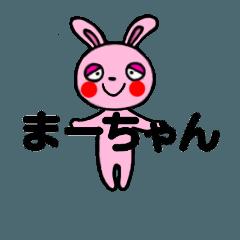 まーちゃん専用②(うさぎ)すたんぷ YDK
