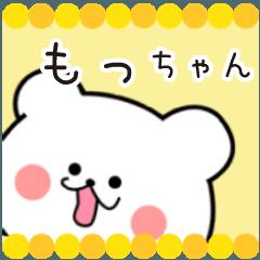 もっちゃん限定・名前スタンプ★★日常
