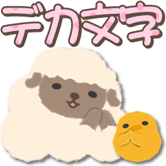 日曜日のメェ3【デカ文字&敬語】