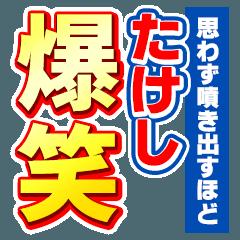 たけしのスポーツ新聞