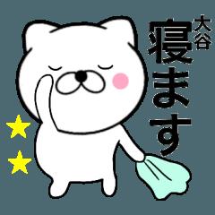 【太谷】が使う主婦が作ったデカ文字ネコ