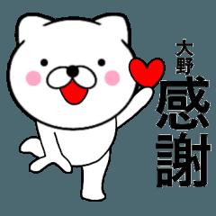 【大野】が使う主婦が作ったデカ文字ネコ