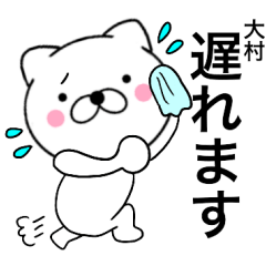 【大村】が使う主婦が作ったデカ文字ネコ2