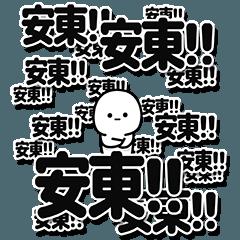 安東さんデカ文字シンプル