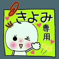 [きよみ]の敬語のスタンプ!