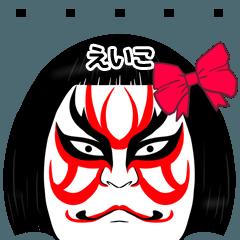 えいこの歌舞伎風のマッチョなまえスタンプ