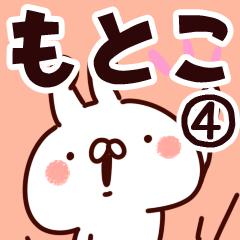 【もとこ】専用4