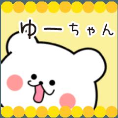 ゆーちゃん限定・名前スタンプ★★日常