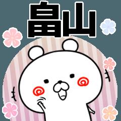 畠山の元気な敬語入り名前スタンプ(40個入)