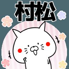 村松の元気な敬語入り名前スタンプ(40個入)