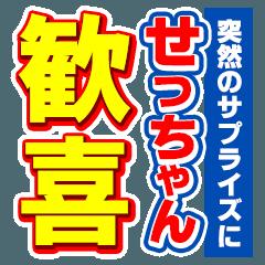 せっちゃんスポーツ新聞