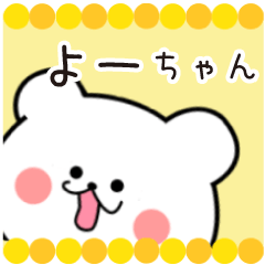 よーちゃん限定・名前スタンプ★★日常