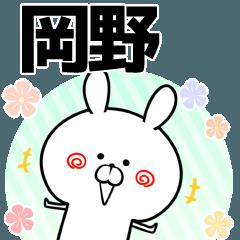 岡野の元気な敬語入り名前スタンプ(40個入)