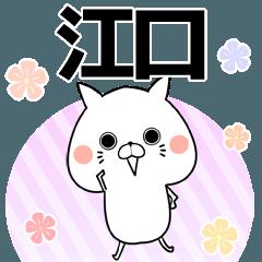 江口の元気な敬語入り名前スタンプ(40個入)