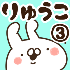 【りゅうこ】専用3