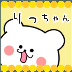 りっちゃん限定・名前スタンプ★★日常