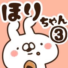 【ほりちゃん】専用3