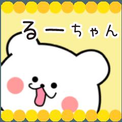 るーちゃん限定・名前スタンプ★★日常