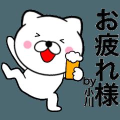 【小川】が使う主婦が作ったデカ文字ネコ