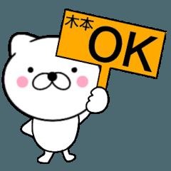 【木本】が使う主婦が作ったデカ文字ネコ2