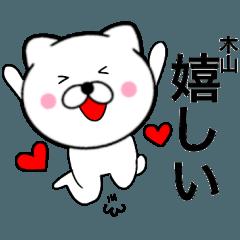 【木山】が使う主婦が作ったデカ文字ネコ