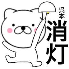 【呉本】が使う主婦が作ったデカ文字ネコ