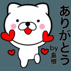 【島根】が使う主婦が作ったデカ文字ネコ