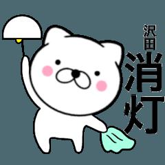 【沢田】が使う主婦が作ったデカ文字ネコ