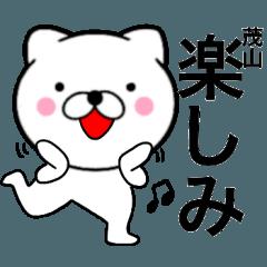 【茂山】が使う主婦が作ったデカ文字ネコ