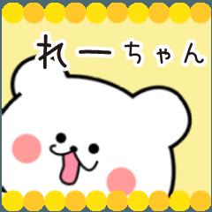 れーちゃん限定・名前スタンプ★★日常