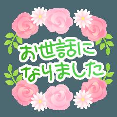 [LINEスタンプ] 【敬語】花いっぱい丁寧な会話用スタンプ2