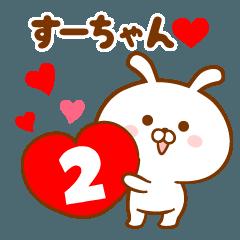 ♥愛しのすーちゃん♥に送るスタンプ2.