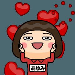 [LINEスタンプ] 芋ジャージの【あゆみ】動く名前スタンプ (1)